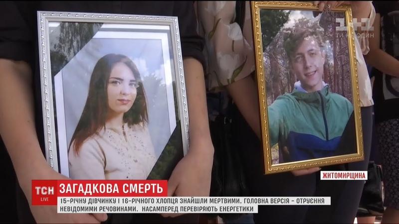 На Житомирщині двох підлітків знайшли мертвими у зачиненій квартирі