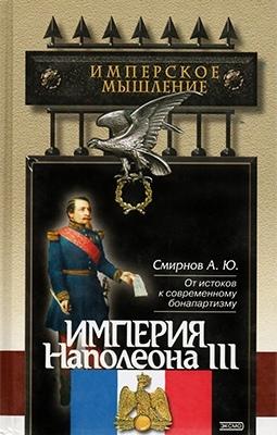 Империя Наполеона III