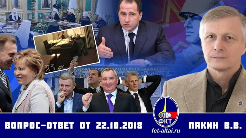 Валерий Пякин. Вопрос-Ответ от 22 октября 2018 г.