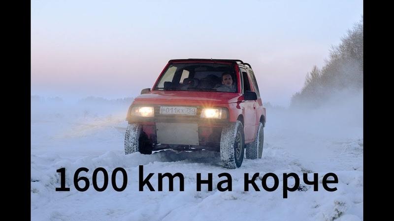 1600 км на бешеной табуретке