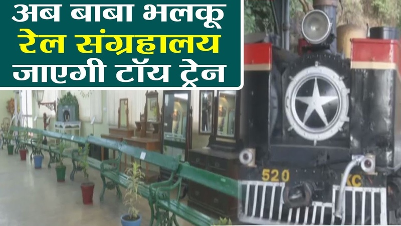 Kalka Shimla Toy Train से अब जा सकेंगे Baba Bhalku Rail Museum find our details वनइंडिया हिंदी