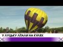 Фестиваль повітряних куль AEROSFERA репортаж 3
