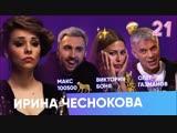 Олег Газманов Виктория БоняМакс 100500. - Бар в большом городе.