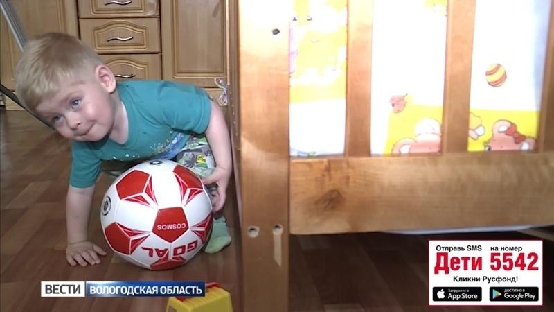 Маленький Даня Перцев нуждается в помощи вологжан » Freewka.com - Смотреть онлайн в хорощем качестве