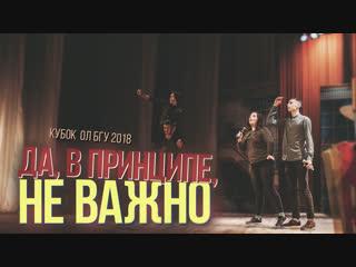 «Да, в принципе, не важно» (БГУИР) // Кубок ОЛ КВН БГУ 2018