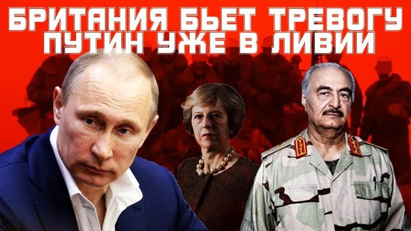 Британия бьет тревогу. В Ливию переброшены российские военные под прикрытием ЧВК Вагнера