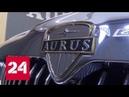 Президентский лимузин Аурус стал сенсацией на выставке в ОАЭ Россия 24