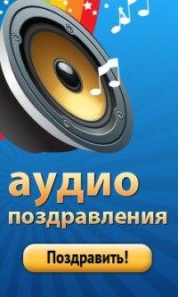 Мобильные аудио поздравления