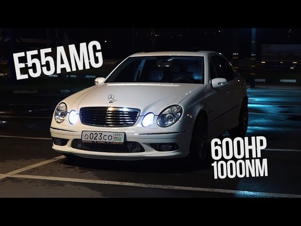 Mercedes - Benz E55 AMG w211 Чипанулись на 600