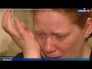 Вести Россия 1 У многодетной сироты отняли детей