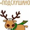 Подслушано Усть-Кулом