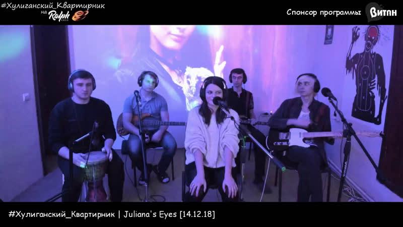 Хулиганский_Квартирник   Julianas Eyes [14.12.18]