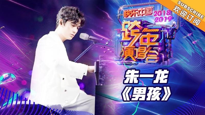 Clip 朱一龙《男孩》《2019湖南卫视跨年演唱会》 湖南卫视1080P官方版