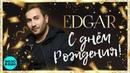 EDGAR - С днем Рождения (Official Audio 2019)