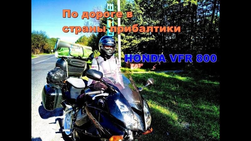 Путешествие по европе и странах прибалтики на мотоцикле Honda vfr , 1 часть Ukraine