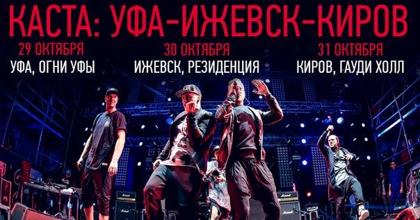 29 октября, Уфа, Огни Уфы