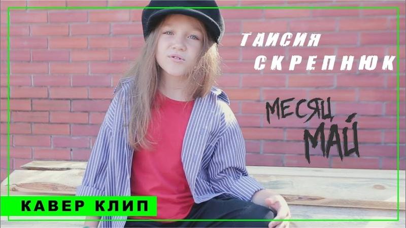 Месяц Май Гарик Сукачёв кавер Таисия Скрепнюк