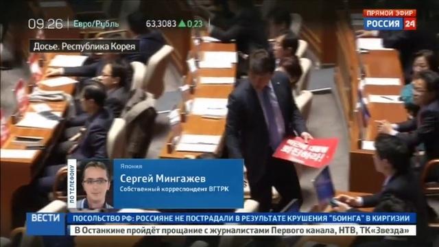 Новости на Россия 24 Подруга президента Южной Кореи начала давать показания в суде
