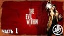 Прохождение ► The Evil Within — Часть 1: Экстренный вызов