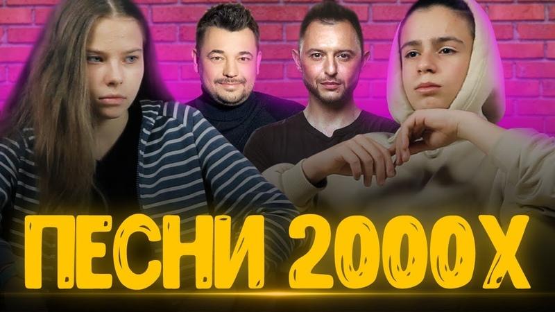 ЗНАЮТ ЛИ ШКОЛЬНИКИ ПЕСНИ 2000-Х