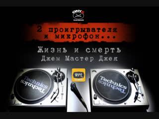 2 проигрывателя и микрофон (2008)   озвучка npl   full hd 1080p