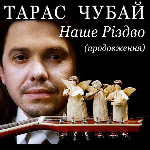 Тарас Чубай альбом Наше Різдво (Продовження)