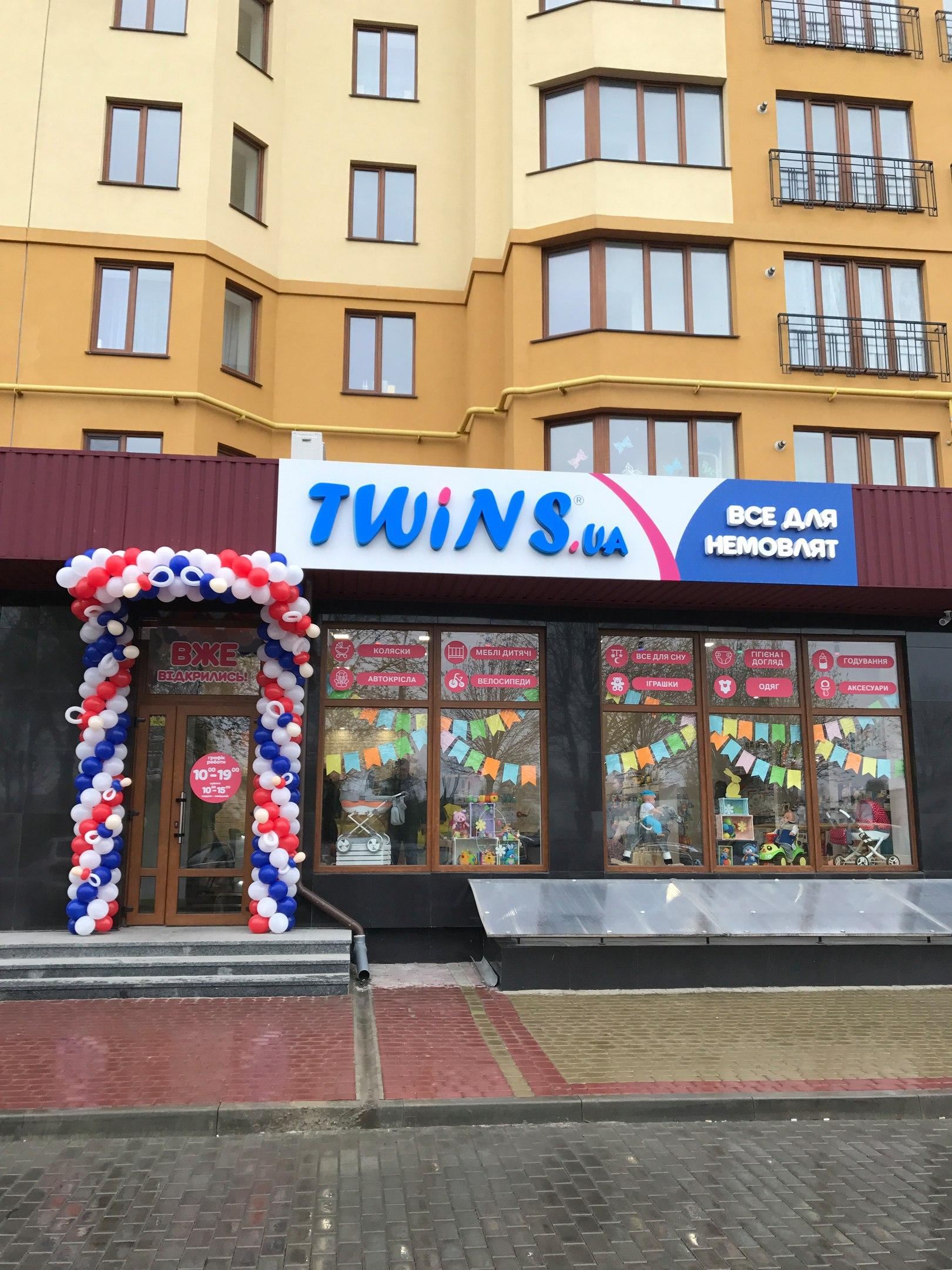 Самый большой выбор в магазине детских товаров Twins в Луцке