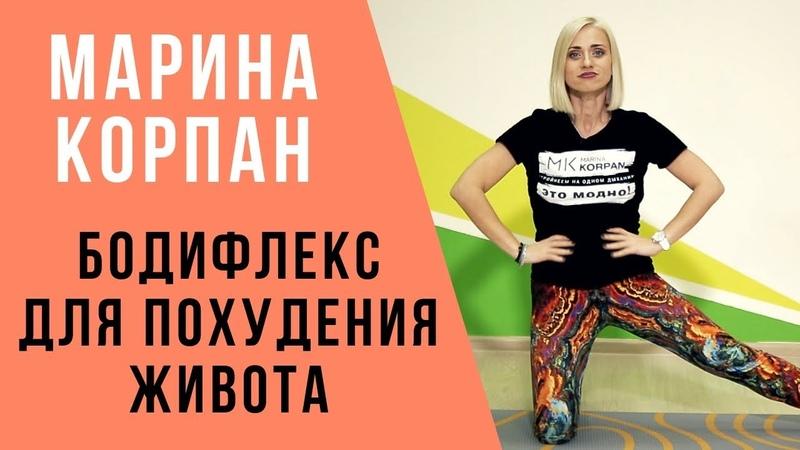 МАРИНА КОРПАН УПРАЖНЕНИЕ БОДИФЛЕКС ДЛЯ ПОХУДЕНИЯ ЖИВОТА. Как похудеть при помощи бодифлекс (18)