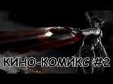 [Кино-Комикс] - Рецензия на Первый мститель: Другая война
