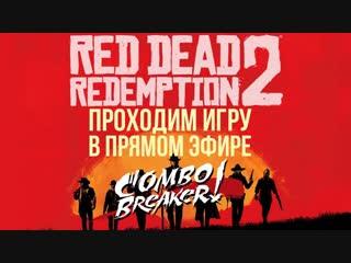 Red Dead Redemption 2 в прямом эфире! Второй стрим по игре!