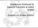 Morikawa Toshiyuki Sakurai Takahiro Akira Ishida - Kokoro no Kaeru Basho