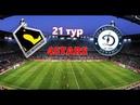 FIFA 18 | Profi Club | 4Stars | 102 сезон | ПЛ | FC Mustang - Dynamo | 22 тур