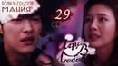 Mania 29 32 720 Игра в любовь The great seducer