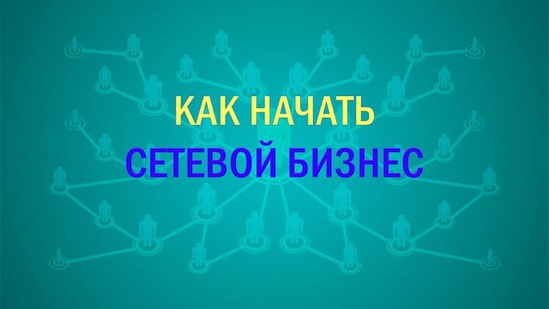 Сетевой бизнес как начать | Сетевой маркетинг