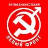 Антифеминистский левый фронт