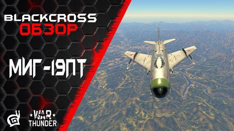 МиГ-19ПТ   Шаг в будущее   War Thunder