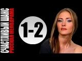 Счастливый шанс 1-2 серии (2014) 4-серийная мелодрама фильм сериал