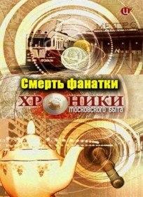 Хроники московского быта. Смерть фанатки (2013)