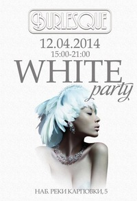 12 АПРЕЛЯ * BURLESQUE CLUB * WHITE PARTY