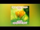 УДАЧНОГО ДНЯ! ХОРОШЕГО НАСТРОЕНИЯ! Музыкальная открытка для друзей.mp4