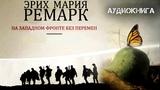 На Западном фронте без перемен 10 часть. Эрих Мария Ремарк. Аудиокнига
