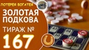 ЗОЛОТАЯ ПОДКОВА ТИРАЖ 167 ОТ 11.11.2018