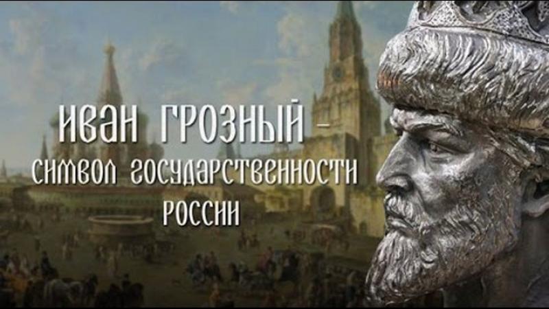 Царь Иван Васильевич Часть I Душитель тиран Тартария инфо