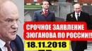 Молния!! 4 ТРИЛЛИОНА денег ВЫВЕЗЛИ из России!! Зюганов об ЭКОНОМИКЕ и Единой России!!