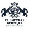 Сибирская Венеция в Красноярске. DREAM CAMP