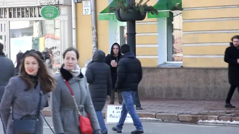 Я ИЗ РОССИИ, ДАВАЙ ОБНИМЕМСЯ_ _ Социальный эксперимент в Украине (Киев) ( 480 X 854 ).mp4