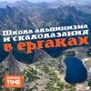 Школа альпинизма и скалолазания в Ергаках