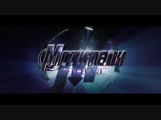 Мстители 4 - трейлер на русском