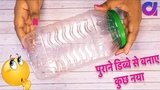 Best Use of waste Plastic jar craft idea Best Out Of Waste Projects Artkala 476