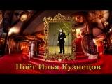 Поёт Илья Кузнецов